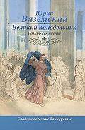 Юрий Вяземский - Великий понедельник. Роман-искушение