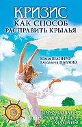 Юлия Шапиро - Кризис как способ расправить крылья