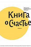 Протоиерей Андрей Лоргус - Книга о счастье