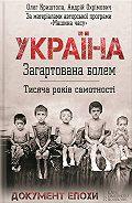 Олег Криштопа -Україна. Загартована болем. Тисяча років самотності