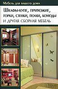 Юрий Подольский - Шкафы-купе, прихожие, горки, стенки, полки, комоды и другая сборная мебель