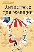 Наталья Царенко -Антистресс для женщин