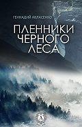 Геннадий Авласенко -Пленники Чёрного леса