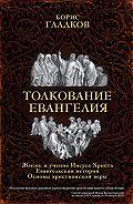 Борис Гладков -Толкование Евангелия