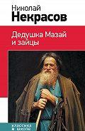 Николай Некрасов -Дедушка Мазай и зайцы (сборник)