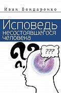 Иван Бондаренко - Исповедь несостоявшегося человека