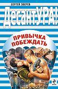 Сергей Зверев - Привычка побеждать