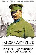 Михаил Васильевич Фрунзе -Военная доктрина Красной Армии