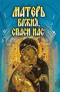 С. О. Ермакова -Матерь Божия, спаси нас!
