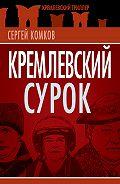 Сергей Комков -Кремлевский Сурок
