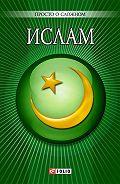 У. Курганова - Ислам
