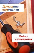 Илья Мельников - Мебель своими руками