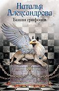 Наталья Александрова -Башня грифонов