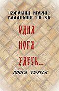 Владимир Титов -Одна нога здесь… Книга третья