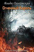 Влада Ольховская -Огненный король
