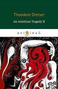 Теодор  Драйзер -An American Tragedy II
