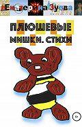 Екатерина Зуева -Плюшевые мишки. Стихи