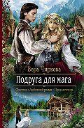 Вера Чиркова -Подруга для мага