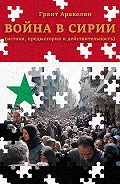 Грант Аракелян -Война в Сирии (истоки, предыстория и действительность)