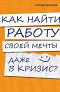 Оксана Крылова -Как найти работу своей мечты даже в кризис?