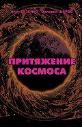 Валерий Шаров -Притяжение космоса
