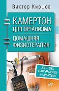 Виктор Киршов -Камертон для организма. Домашняя физиотерапия