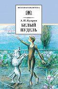Александр Куприн - Белый пудель (сборник)