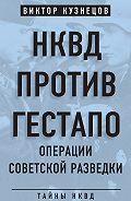Виктор Кузнецов -НКВД против гестапо. Операции советской разведки