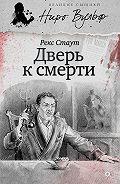 Рекс Стаут - Дверь к смерти (сборник)