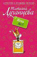 Татьяна Луганцева -Жена №5