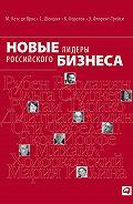 Станислав Владимирович Шекшня -Новые лидеры российского бизнеса