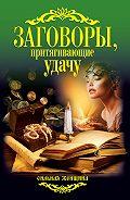 Антонина Соколова -Заговоры, притягивающие удачу