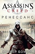 Оливер Боуден -Assassin's Creed. Ренессанс