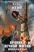 Алекс Кейн -Хроники вечной жизни. Проклятый дар