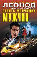 Николай Леонов -Девять молчащих мужчин