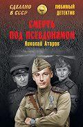 Николай Атаров -Смерть под псевдонимом