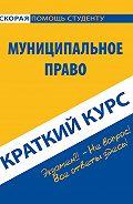 Коллектив авторов - Муниципальное право. Краткий курс