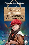 Геннадий Авласенко -Весёлые истории о Васе Лентяйкине и не только о нём