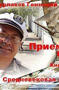 Геннадий Бурлаков -Приемный покой. Книга 2-2. Средневековая гигиена
