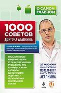 Сергей Агапкин - 1000 советов доктора Агапкина