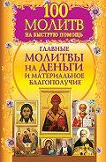 Наталия Берестова -100 молитв на быструю помощь. Главные молитвы на деньги и материальное благополучие