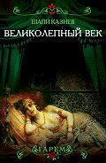 Шапи Казиев - Великолепный век. Тайная жизнь восточного гарема