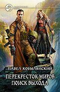 Павел Кобылянский -Поиск выхода