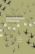 Михаил Нисенбаум -Мои любимые чудовища. Книга теплых вещей