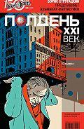 Коллектив Авторов - Полдень, XXI век (апрель 2011)