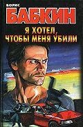 Борис Бабкин -Я хотел, чтобы меня убили