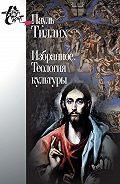 Светлана Левит, Пауль Тиллих, С. Лёзов - Избранное. Теология культуры