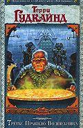 Терри Гудкайнд - Третье Правило Волшебника, или Защитники Паствы