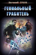 Евгений Сухов -Гениальный грабитель