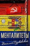 Василий Гурковский -Менталитеты